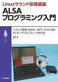 Linuxサウンド処理基盤 ALSAプログラミング入門 (My Linuxシリーズ) [ 音羽 良 ]