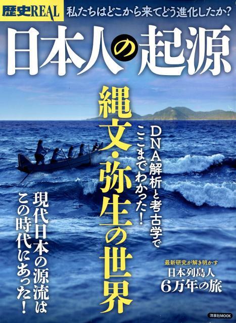 日本人の起源 DNA解析と考古学でここまでわかった!縄文・弥生の (洋泉社MOOK 歴史REAL)