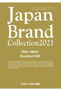 JapanBrandCollection2021HairsalonExcellent100(メディアパルムック)