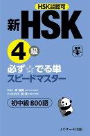 新HSK4級 必ず☆でる単スピードマスター