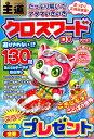 王道クロスワードDX(Vol.2) (EIWAMOOK)