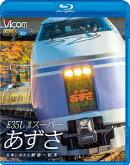 E351系 特急スーパーあずさ 紅葉に染まる新宿〜松本【Blu-ray】