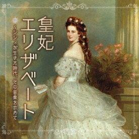 皇妃エリザベート〜シシィが生きた時代、その音楽を求めて ミュージカル女子に贈るクラシック音楽集 [ (クラシック) ]