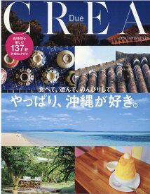 やっぱり、沖縄が好き。 食べて、飲んで、のんびりして (CREA Due)