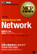 Windows Server 2008(Network)第2版