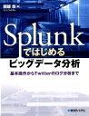Splunkではじめるビッグデータ分析 基本操作からTwitterのログ分析まで [ 関部然 ] ランキングお取り寄せ