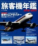 旅客機年鑑(2018-2019)