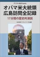 【POD】オバマ米大統領 広島訪問全記録