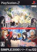 THE 人魚姫物語 〜マーメイドプリズム〜 SIMPLE2000シリーズ Vol.122
