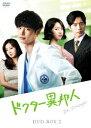 ドクター異邦人 DVD-BOX2 [ イ・ジョンソク ]
