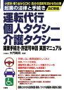運転代行・個人タクシー・介護タクシー開業手続き・許認可申請実践マニュアル改訂新版 起業の法律と手続き [ 大門則亮 ]