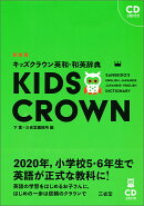 キッズクラウン英和・和英辞典 新装版