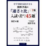 熊野孝哉の「速さと比」入試で差がつく45題+7題改訂4版