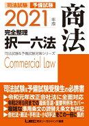 2021年版 司法試験&予備試験 完全整理択一六法 商法