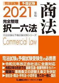 2021年版 司法試験&予備試験 完全整理択一六法 商法 (司法試験&予備試験対策シリーズ) [ 東京リーガルマインドLEC総合研究所 司法試験部 ]