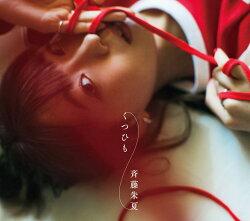 くつひも (初回限定盤 CD+DVD)