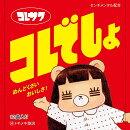 コレでしょ (初回限定盤 CD+DVD)