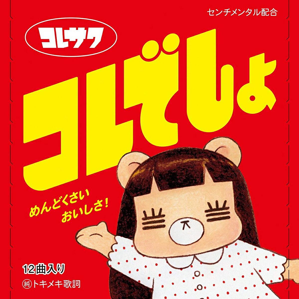 コレでしょ (初回限定盤 CD+DVD) [ コレサワ ]