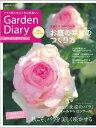 ガーデンダイアリー(vol.2) バラと暮らせば人生は倍楽しい (主婦の友ヒットシリーズ)