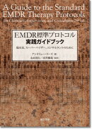 EMDR標準プロトコル実践ガイドブック