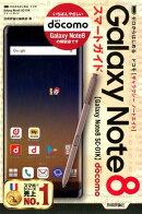 ゼロからはじめるドコモGalaxy Note8 SC-01Kスマートガイド