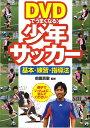 DVDでうまくなる!少年サッカー 基本・練習・指導法 [ 前園真聖 ]