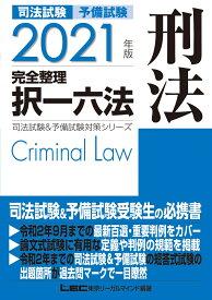 2021年版 司法試験&予備試験 完全整理択一六法 刑法 (司法試験&予備試験対策シリーズ) [ 東京リーガルマインドLEC総合研究所 司法試験部 ]