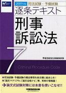 2019年版 司法試験・予備試験 逐条テキスト 7 刑事訴訟法