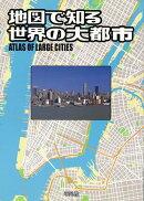 【バーゲン本】地図で知る世界の大都市