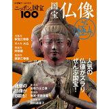 国宝仏像ザ・極み (小学館アーカイヴス ニッポンの国宝100)