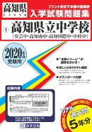 高知県立中学校(安芸中・高知南中・高知国際中・中村中)(2020年春受験用)