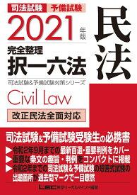 2021年版 司法試験&予備試験 完全整理択一六法 民法 (司法試験&予備試験対策シリーズ) [ 東京リーガルマインドLEC総合研究所 司法試験部 ]