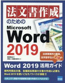 法文書作成のためのMicrosoft Word 2019 [ 高田靖也 ]