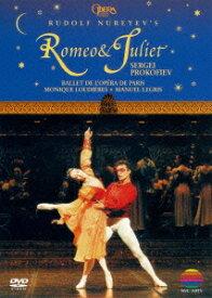 ルドルフ・ヌレエフ振付・演出「ロミオとジュリエット」全3幕 [ パリ・オペラ座バレエ ]