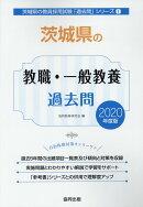 茨城県の教職・一般教養過去問(2020年度版)