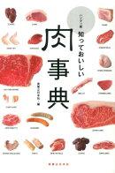 知っておいしい肉事典ハンディ版