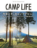 CAMP LIFE(Spring Issue 20)