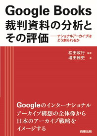 Google Books 裁判資料の分析とその評価 [ 松田 政行 ]