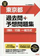 2022年度採用版 東京都 過去問+予想問題集(1類B/行政・一般方式)