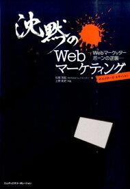 沈黙のWebマーケティング Webマーケッター ボーンの逆襲 [ 松尾茂起 ]