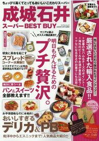 成城石井スーパーBEST BUY ちょっぴり高くてとってもおいしいこだわりスーパー (マイウェイムック)