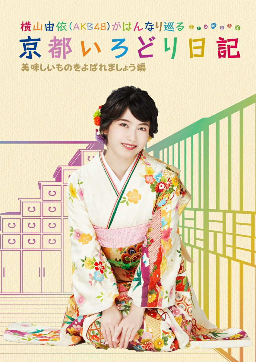 横山由依(AKB48)がはんなり巡る 京都いろどり日記 第4巻 「美味しいものをよばれましょう」編 [ 横山由依 ]