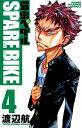 弱虫ペダルSPARE BIKE(4) (少年チャンピオンコミックス) [ 渡辺航 ]