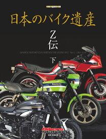日本のバイク遺産 Z伝 下 (Motor Magazine Mook) [ 佐藤康郎 ]