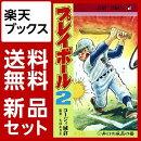 プレイボール2 1-3巻セット【特典:透明ブックカバー巻数分付き】