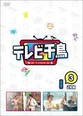 【予約】テレビ千鳥 vol.3