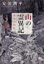 山の霊異記 霧中の幻影 (幽BOOKS) [ 安曇潤平 ]