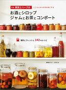 新版 果実とハーブのお酒とシロップジャムとお茶とコンポート