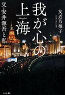 我が心の上海
