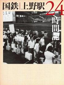 国鉄 上野駅24時間記 [ 荒川 好夫 ]